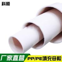 供应 管材填充料 透明填充母料 pe pp 填充母粒