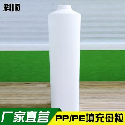 吹瓶填充塑料填充料 碳酸钙透明填充母料 特价直供pp填充母粒